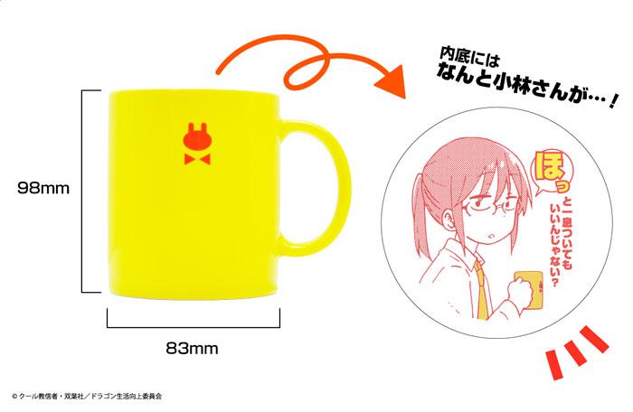 小林さんちのメイドラゴン 小林さんちのマグカップ【在庫品】