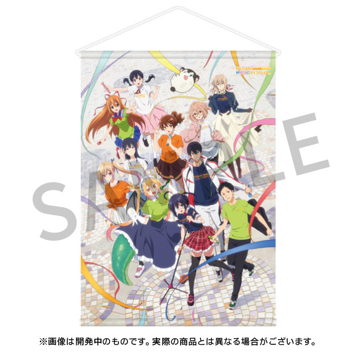 第5回京都アニメーションファン感謝イベント タペストリー【二次予約受付2021年10月25日まで】【2021年11月中旬発送予定】