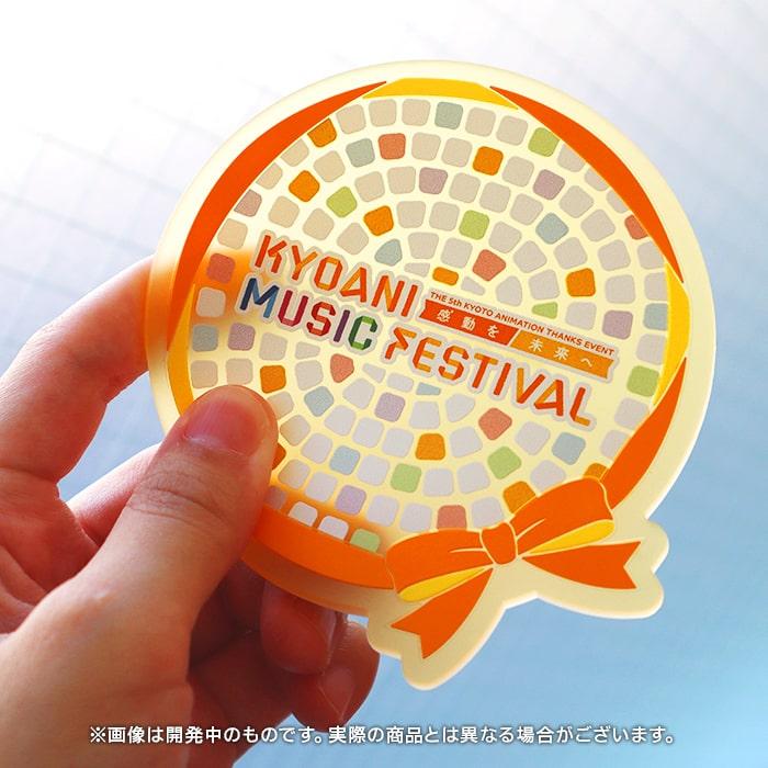 第5回京都アニメーションファン感謝イベント イベントセット【at HOME】【二次予約受付2021年10月25日まで】【2021年11月中旬発送予定】