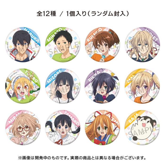 第5回京都アニメーションファン感謝イベント 缶バッジコレクション【二次予約受付2021年10月25日まで】【2021年11月中旬発送予定】