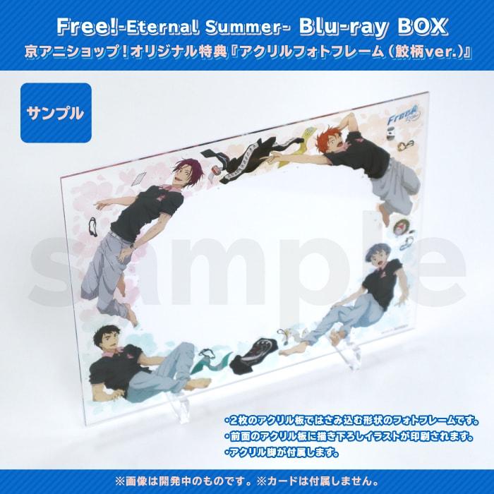 Free!-Eternal Summer- Blu-ray BOX【二次予約受付2021年1月18日まで】【2021年3月17日発売】