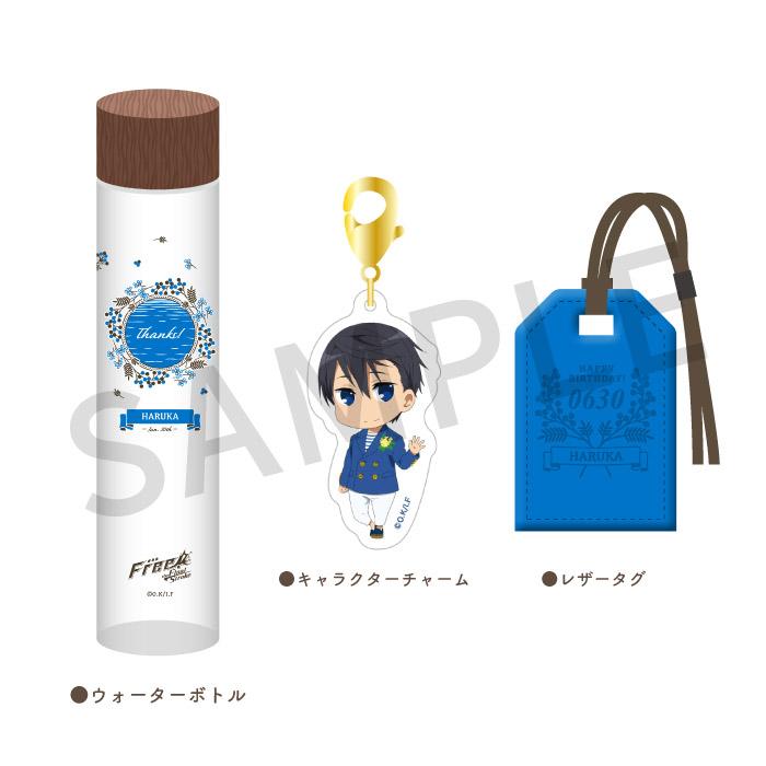 Free!シリーズ Thanks! Birthday Thanks! Bottle Set【遙】【予約受付2021年5月17日まで】【2021年6月下旬発送予定】