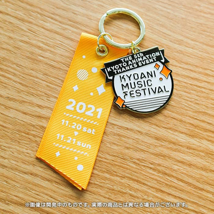 第5回京都アニメーションファン感謝イベント キーホルダー【二次予約受付2021年10月25日まで】【2021年11月中旬発送予定】