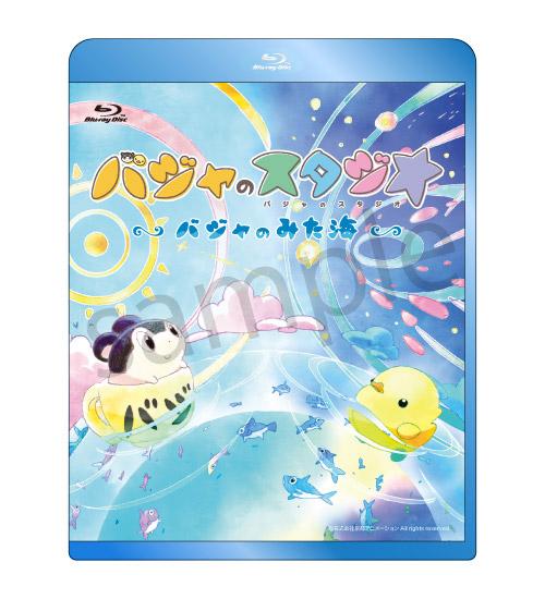 Blu-ray バジャのスタジオ〜バジャのみた海〜【在庫品】