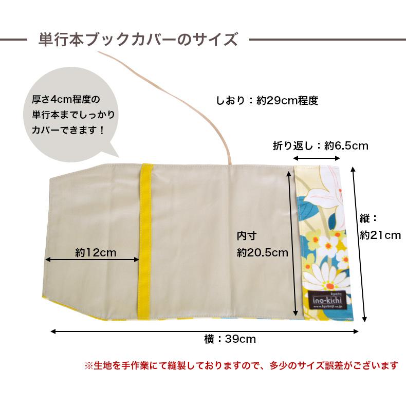 サイズ 単行本 ブックカバーの作り方 紙のサイズは?紙袋や折り紙を使った折り方も紹介!