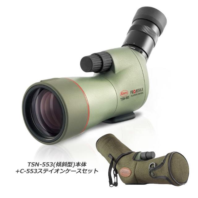 コーワ TSN-553(傾斜型)プロミナー+ステイオンケースC-553セット【期間限定・KOWAフェアー超特価】