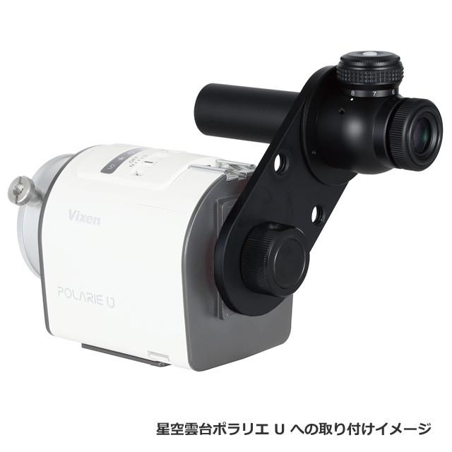 ビクセン ポラリエU極軸望遠鏡PF-L IIセット