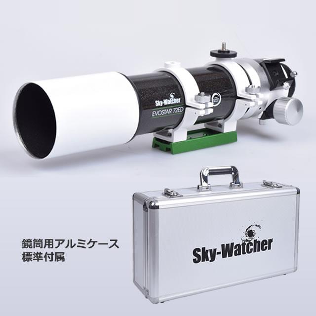 KYOEIオリジナル SkyWatcher EVOSTAR72EDII+AZ-GTi+ASI385MC電視観望セット【フリップミラー長期欠品中につき発売休止中】