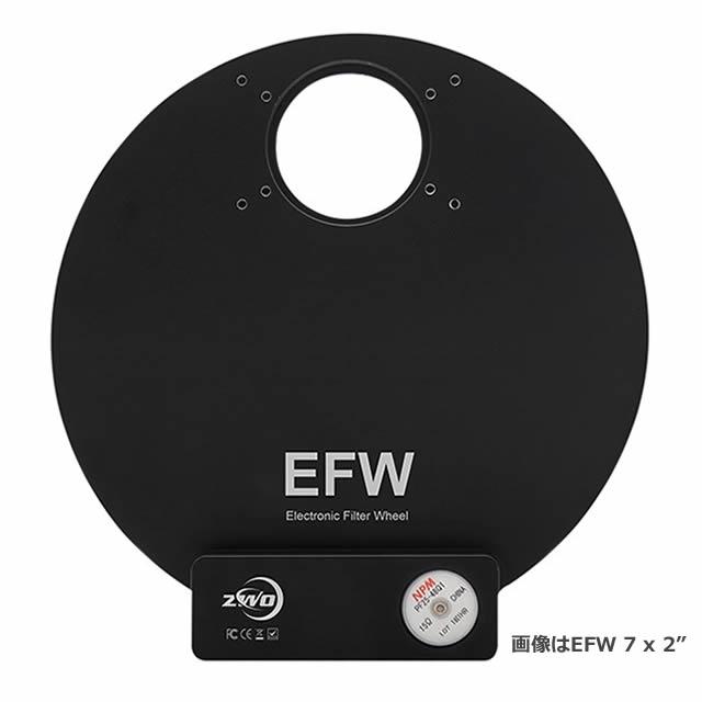 "ZWO EFW 2"" 5/7(2""フィルター・5/7枚用電動フィルターホイール)(2020年1月新製品)"