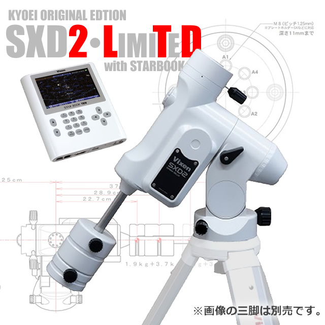 KYOEIオリジナル/ビクセン SXD2赤道儀LIMITE(オータムセール10,000円OFF)
