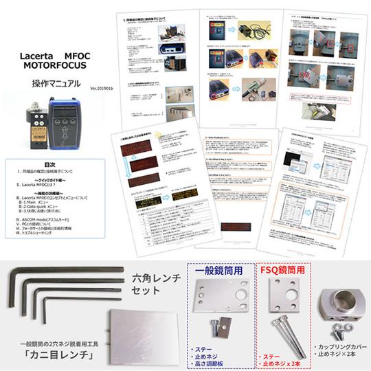LACERTA MFOCモーターフォーカスTAK2(タカハシ鏡筒用)