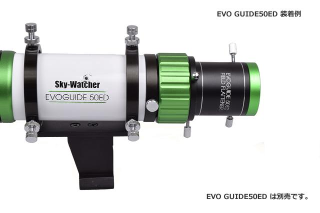 スカイウォッチャー EVOGUIDE 50ED用フラットナー(2020年10月9日新発売)