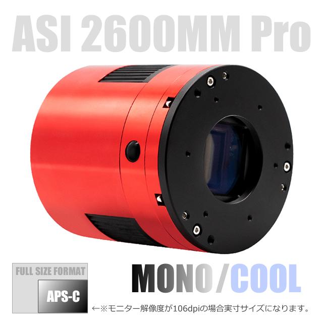 ZWO ASI 2600MM Pro(DDR3バッファメモリ内蔵/モノクロ/冷却モデル)(2月末〜3月初旬出荷開始・2月末までの先行予約特価・ご予約受付開始)