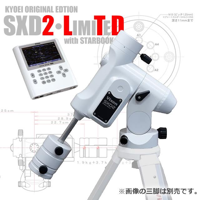 KYOEIオリジナル/ビクセン SXD2赤道儀LIMITE【オリジナルACアダプター付】