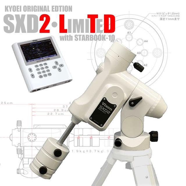 KYOEI セレストロン/ビクセン C8 SCT OTA + SXD2LIMITEDセット