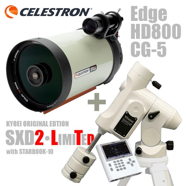 KYOEI セレストロン/ビクセン EdgeHD800-CG5 + SXD2LIMITEDセット