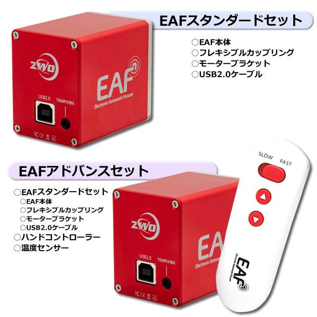 ZWO EAF(電動フォーカサー)(※仕様変更) 【即納】