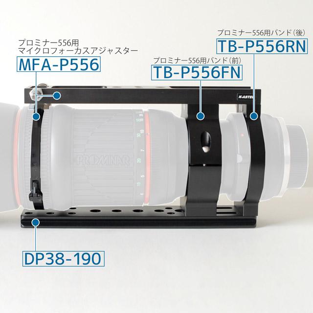 K-ASTEC KOWA・プロミナー556用フロントバンド (TB-P556FN)