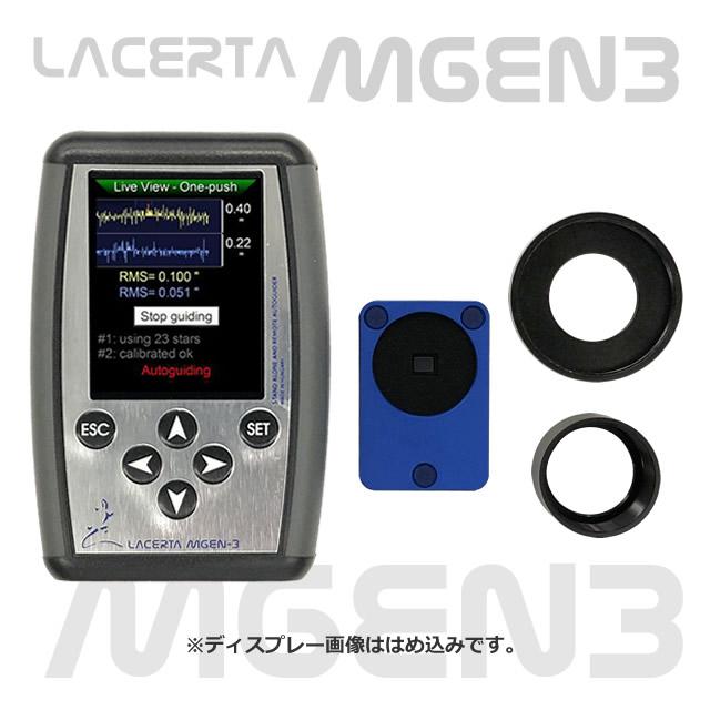 LACERTA MGEN-3・オートガイダー(2021年1月以降入荷予定分でのご予約注文)