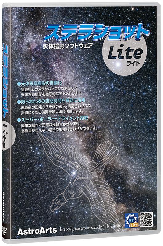 アストロアーツ ステラLiteシリーズ・3本セット(2021年7月20日新発売)