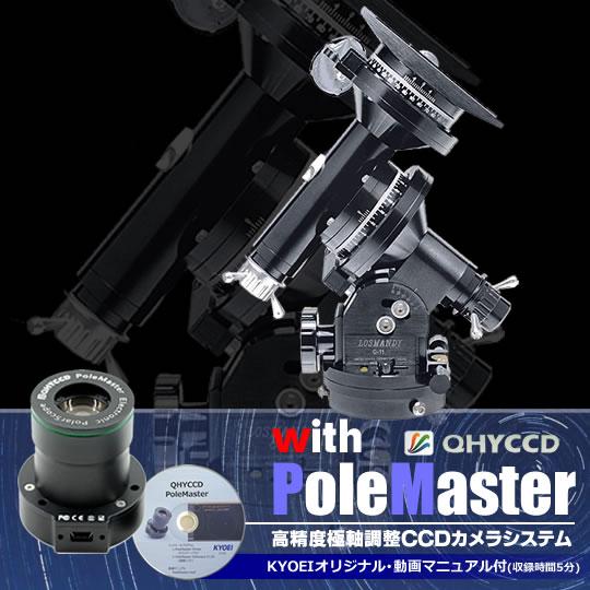 ロスマンディー G11S赤道儀+ポールマスター+AKS(限定1台)