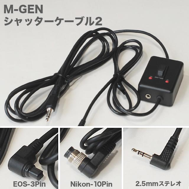 MGEN用シャッターケーブル2
