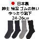 送料無料 日本製 紳士 綿混 ゴムの無いゆったり靴下 24-26cm