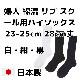 送料無料 日本製 婦人 綿混 リブ ハイカットソックス&ハイソックス 23-25cm 28cm丈