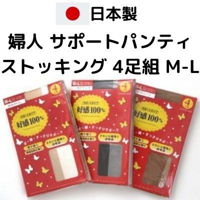 送料無料 日本製 婦人 サポートパンティストッキング 4足組 M-L