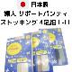 送料無料 日本製 婦人 サポートパンティストッキング 4足組 L-LL