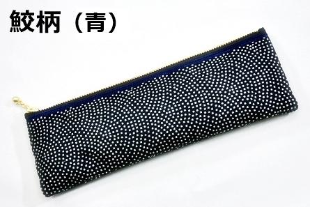 畳縁 かんたんペンケース