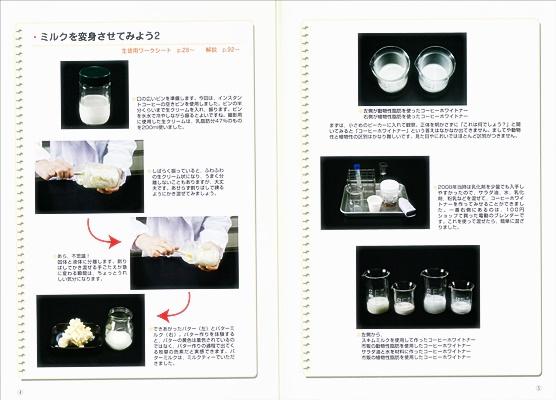 N.SATOの生活科学実験講座�食生活と食文化