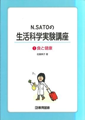 N.SATOの生活科学実験講座�食と健康
