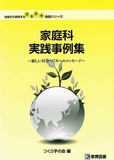 家庭科実践事例集〜新しい社会づくりへのメッセージ〜