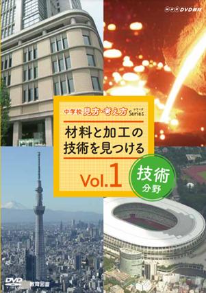 NHK DVD教材 中学校技術分野vol.1 材料と加工の技術を見つける