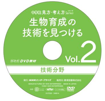 NHK DVD教材 中学校技術分野vol.2 生物育成の技術を見つける