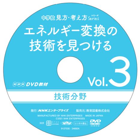 NHK DVD教材 中学校技術分野vol.3 エネルギー変換の技術を見つける