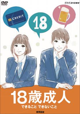 NHK DVD教材 18歳成人 〜できること できないこと〜