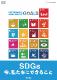 NHK DVD教材 SDGs 今、私たちにできること