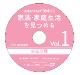 NHK DVD教材 中学校家庭分野vol.1 家族・家庭生活を見つける