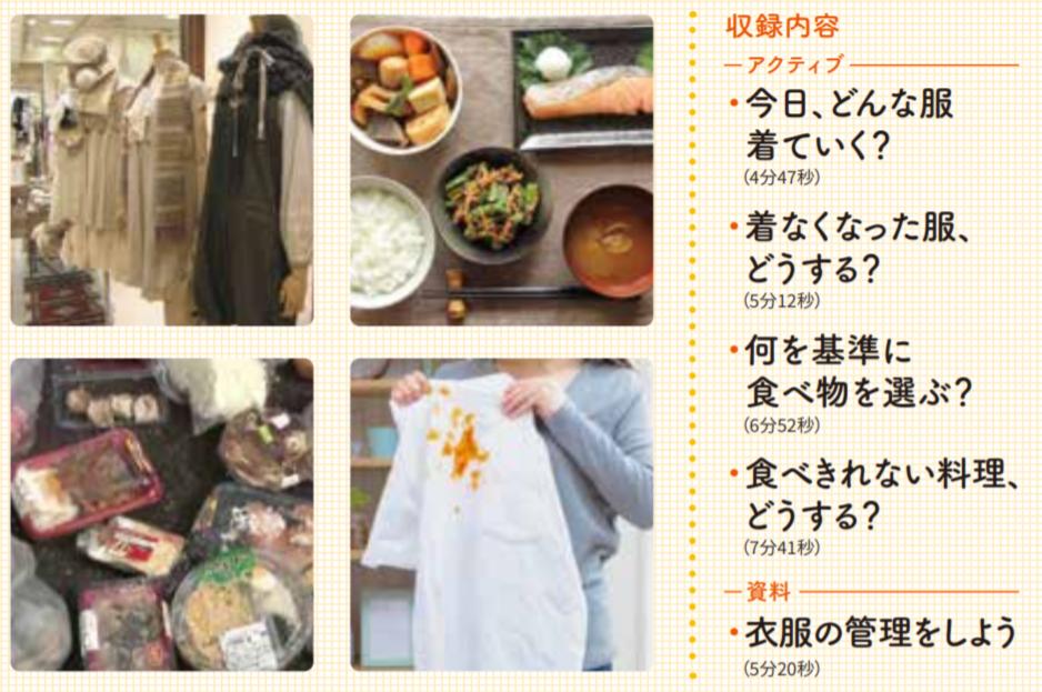 NHK DVD教材 中学校家庭分野vol.2 衣食住の生活を見つめるPART1