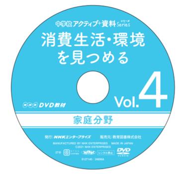NHK DVD教材 中学校家庭分野vol.4 消費生活・環境を見つめる