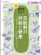 NHK DVD教材 高齢期の特徴と健康 〜めざそう!いきいきライフ〜