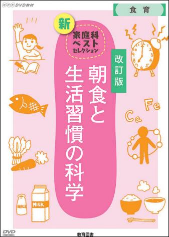 NHK DVD教材 朝食と生活習慣の科学【改訂版】