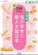 NHK DVD教材 食の安全と輸入大国日本【改訂版】