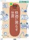 NHK DVD教材 快適に暮らす住居 〜掃除を科学する〜