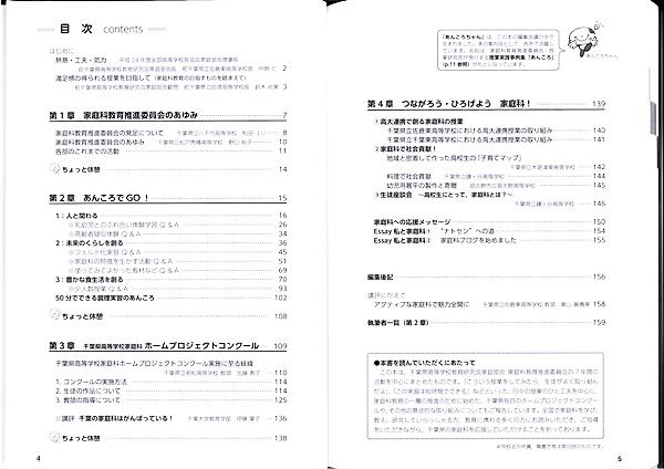 あんころ 〜家庭科の授業案がころころ出てくる本〜
