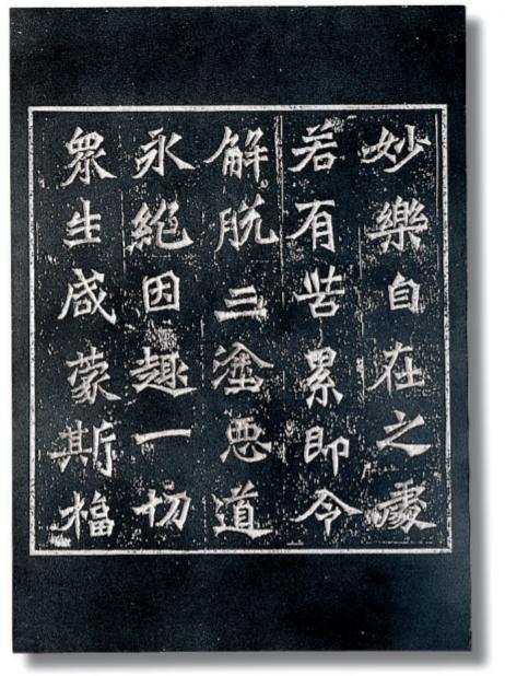石碑レプリカ 牛橛造像記(ぎゅうけつぞうぞうき)部分・原寸