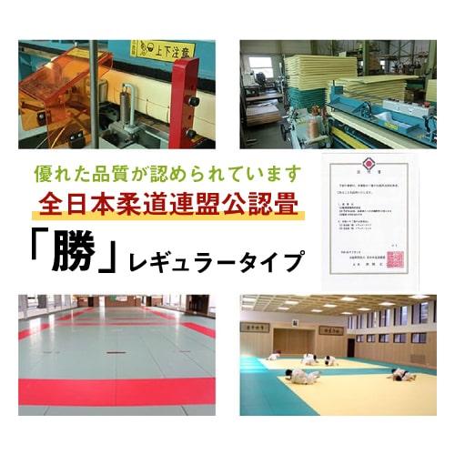 日本柔道連盟公認柔道畳「勝」【レギュラータイプ三六サイズ】