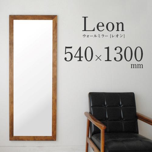 ウォールミラーleon(レオン)54×130㎝